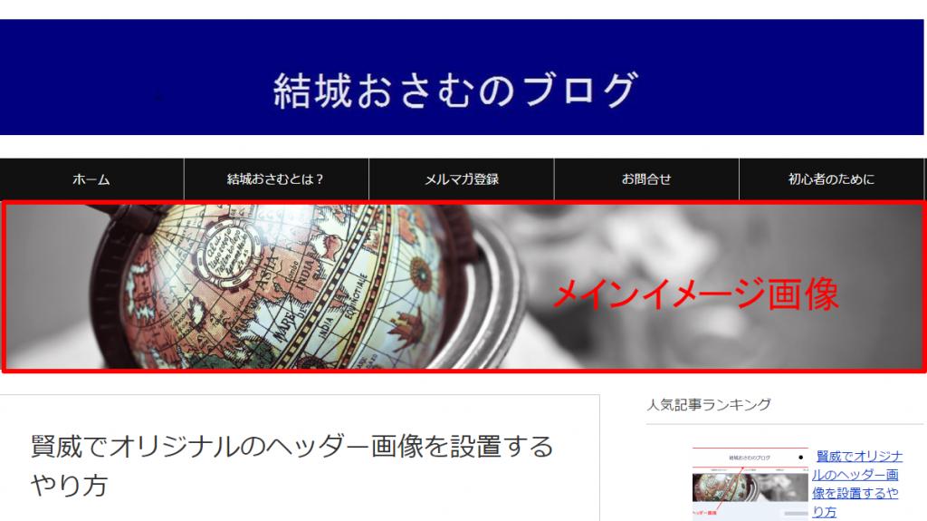 結城おさむのブログ
