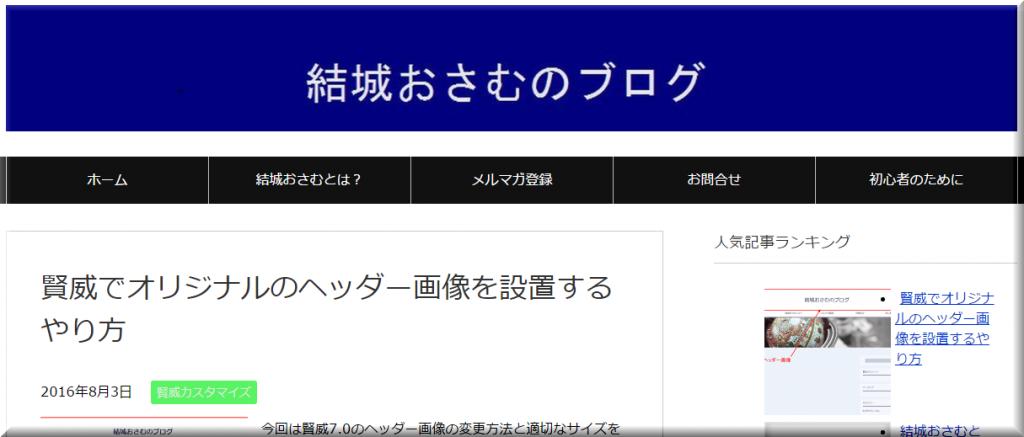 結城おさむのブログ2