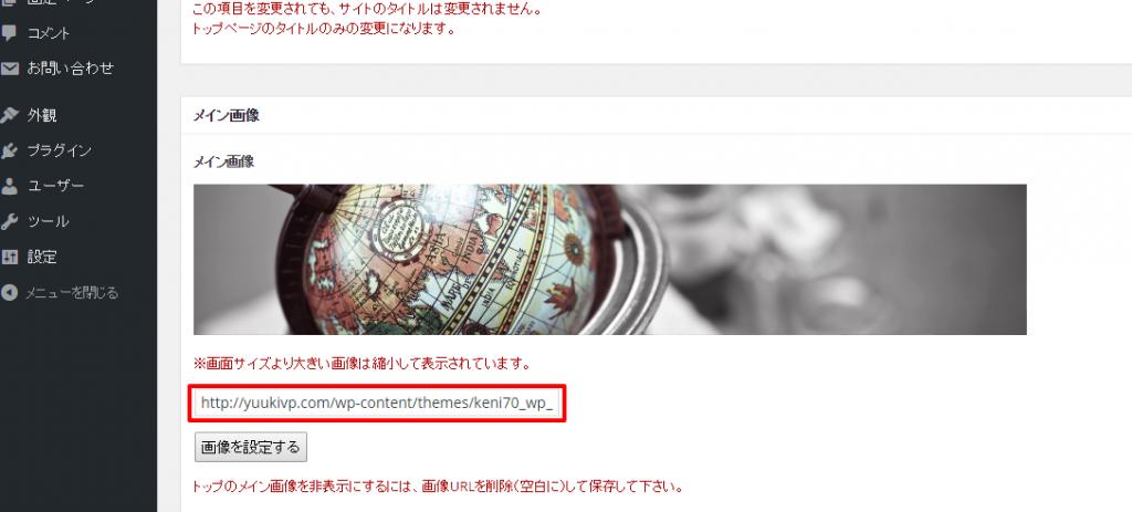 トップページ ‹ 結城おさむのブログ — WordPress