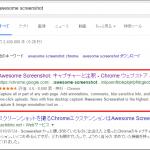 キャプチャで縦横スクロールできるAwesome Screenshotの使い方を簡単に説明