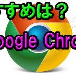 GoogleChromeの利点や拡張機能について動画で説明