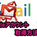 Googleアカウントの新規取得方法とGmailの使い方