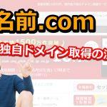 お名前.comの独自ドメイン取得方法とエックスサーバーへの設定方法!