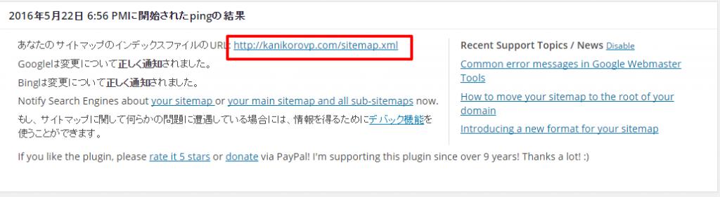 ネットビジネスGoogle XML Sitemaps