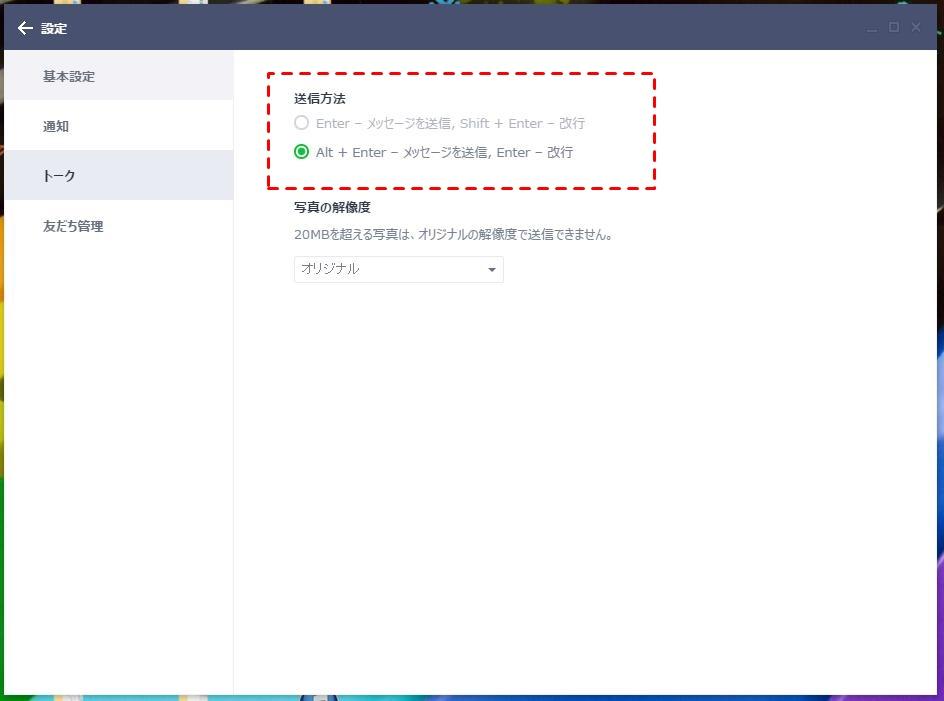ネットビジネスLINE改行