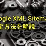 Google XML Sitemapsとは?初心者向けに設定方法や使い方を解説