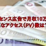 2017年アドセンス単価,クリック率から月収10万円に必要なアクセス(PV)数を考察