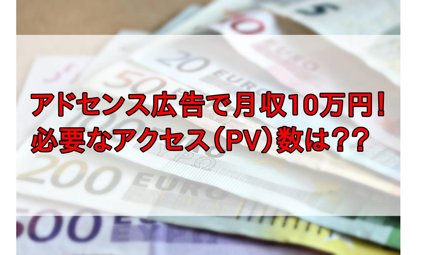 アドセンス月収10万円