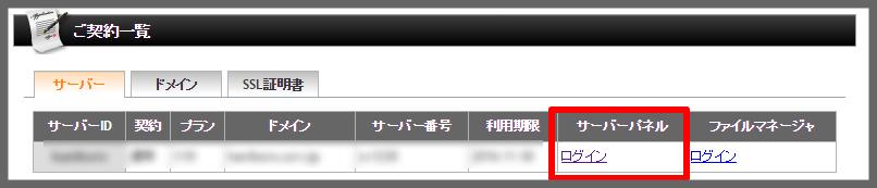 ネットビジネスエックスサーバー
