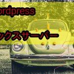 エックスサーバーにWordpressを自動インストールする方法&手順!動画解説