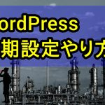 Wordpressの初期設定!サイトタイトルとキャッチフレーズの変更はダメ?