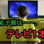 【トレンドアフィリエイト】テレビ欄を利用した未来予測記事の書き方