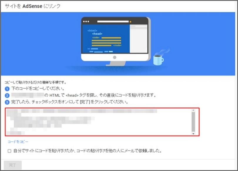 グーグルアドセンス二次審査