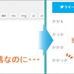 Wordpressのテキストエディタで連続改行ができない?プラグイン以外での対処方法