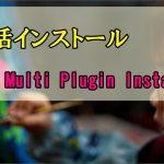 面倒な複数プラグインインストールを一括でできる!Multi Plugin Installerの設定方法