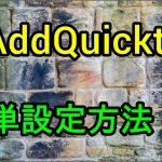 AddQuicktag(アドクイックタグ)の使い方!オススメ設定をインポートしよう