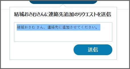 Skypeアカウント名