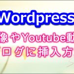 Wordpressのブログ記事に画像やYoutube動画を挿入する方法