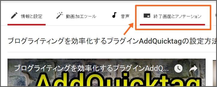 終了画面Youtube作り方