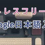 Google日本語入力をインストールしてWindows10で設定する方法