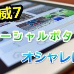 賢威7のソーシャルボタンをオシャレにカスタマイズする方法