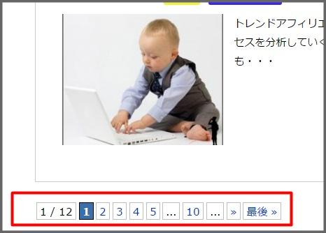 賢威7.0ページャー