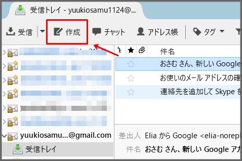 ネットビジネスメール