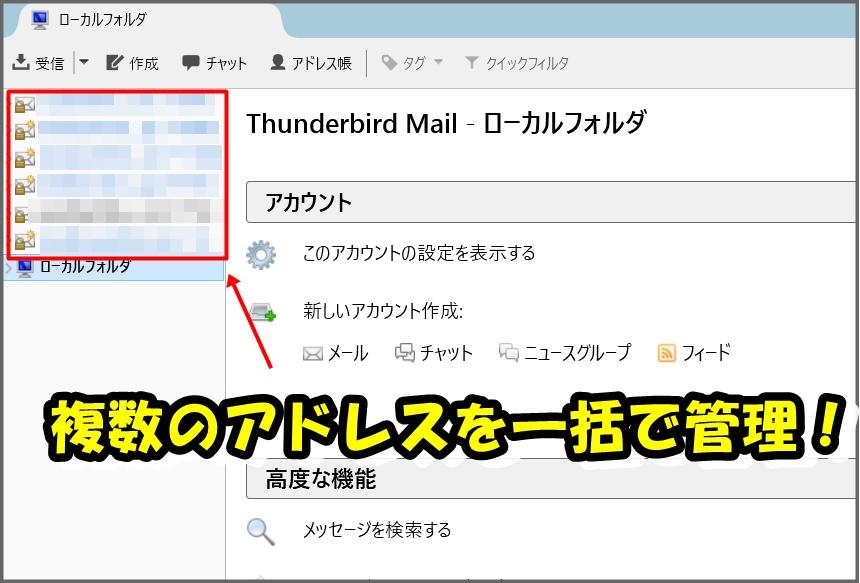 ネットビジネスメール管理