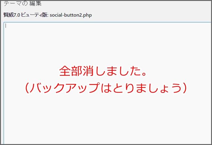 賢威7ソーシャルボタン