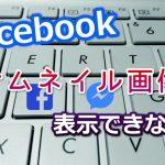 Facebookでサムネイル画像が表示されない&変更したい時の対処方法
