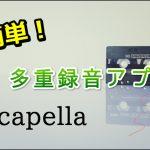 1人アカペラ多重録音が簡単にできる無料アプリacapellaがすごい…