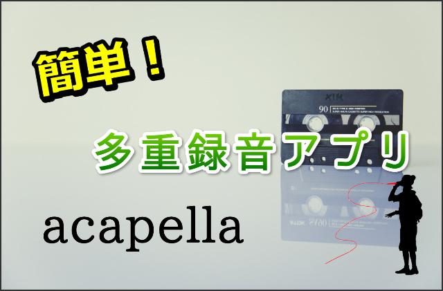 アカペラ多重録音アプリ