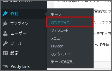 ファビコン賢威7