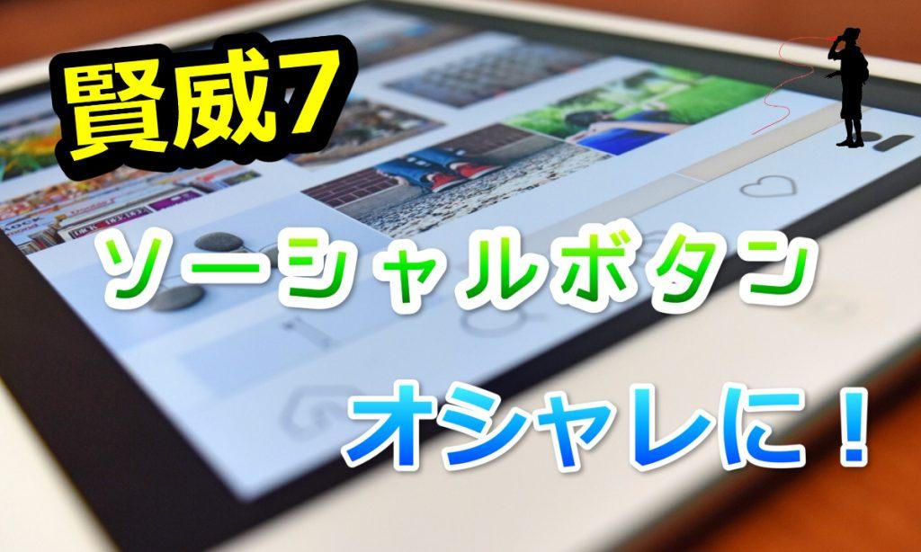 ソーシャルボタン賢威7