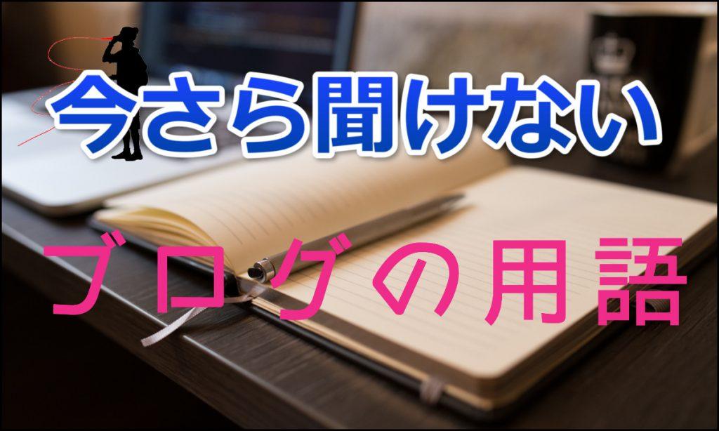 ブログ用語