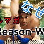 Reason-whyコピーでお客様の買わない理由をなくそう【メルマガアフィリエイト】