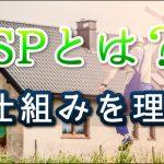 ASPの仕組みを理解しよう!どんな種類のASPがあるのか?