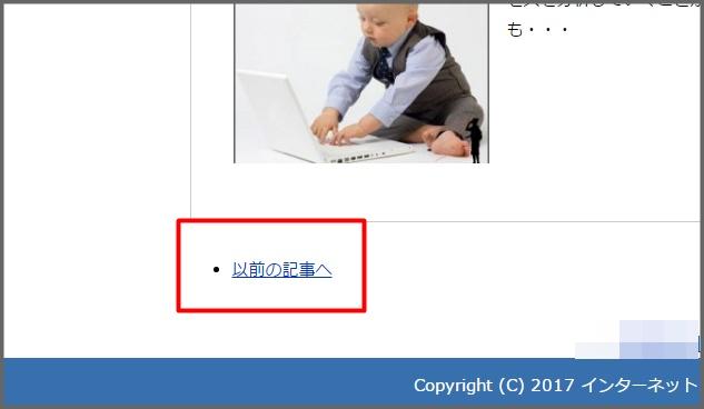 ページャー賢威7.0