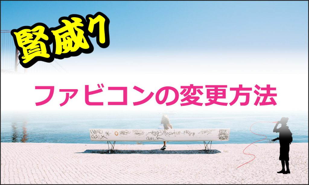 賢威7ファビコン