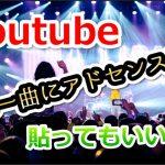 Youtubeのカバー曲を歌ってみた系動画でアドセンス広告収入は著作権違反なのか?