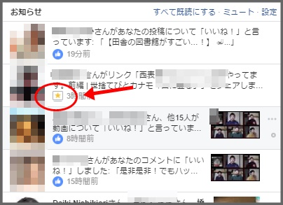 Facebook星マーク