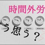 【働き方改革】残業時間上限はなぜ60時間にしたの?サービス残業が増えるだけでは?