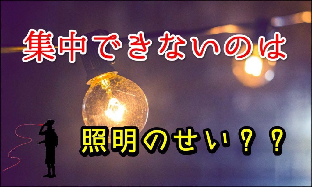 日本人が3割しか知らないこと照明