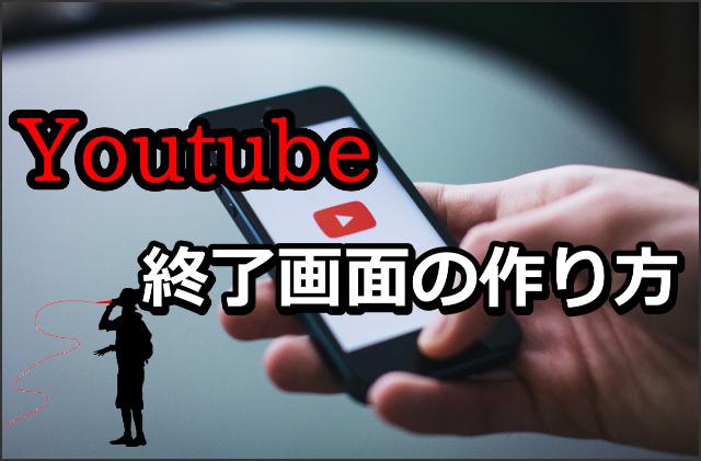 Youtube終了画面作り方