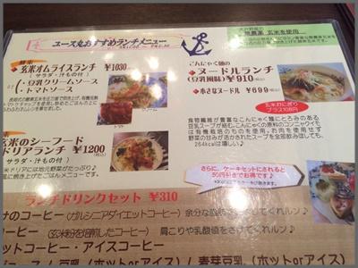 富山ランチダイエット