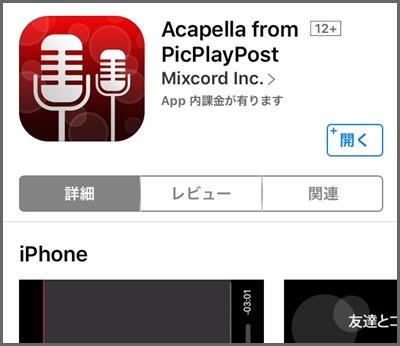 多重録音アプリ