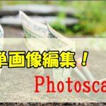 簡単操作で画像編集ができる無料ソフトPhotoscapeの使い方