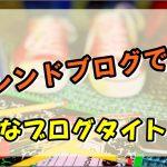 日本語的に美しいタイトルライティングをしよう【トレンドアフィリエイト】