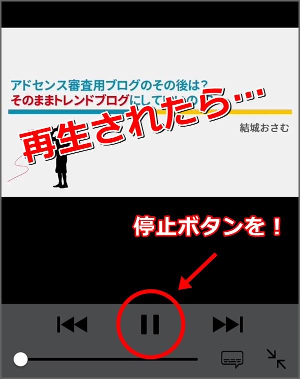 iphone,Youtube,聞きながら,ネット