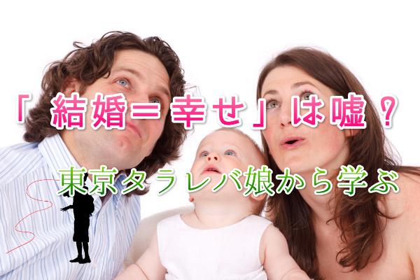 結婚,イコール,幸せ,東京タラレバ娘